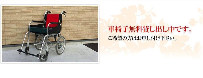 車椅子無料貸し出し中です。ご希望の方はお申し付けください。
