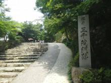 5月の京都観光:三千院