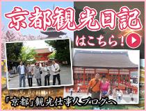 京都観光日記