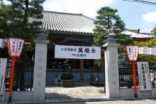 8月の京都観光:六波羅蜜寺